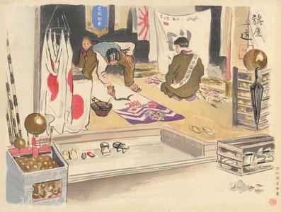 和田三造: Flag Merchant - Ohmi Gallery
