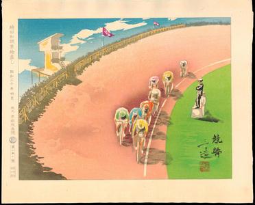 和田三造: Bicycle Race - Ohmi Gallery