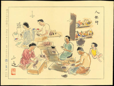 和田三造: Dollmakers - 人形師 - Ohmi Gallery