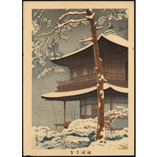 Asano Takeji: Snow at Ginkakuji Temple - 銀閣寺雪 - Ohmi Gallery