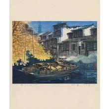 Chou, Xing-Hua: Suzhou Scenery No. 59 - Ohmi Gallery