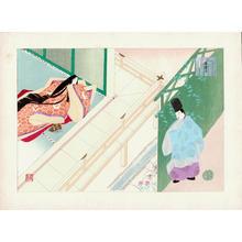 Maeda Masao: Chapter 34 - Young Fresh Greens 1 - 若菜上 - Ohmi Gallery