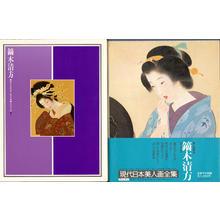鏑木清方: Volume 2 - Kaburagi Kiyokata - 鏑木清方 - Ohmi Gallery