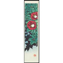 笠松紫浪: Camellia - Ohmi Gallery