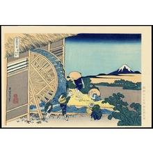 Katsushika Hokusai: Water Wheel at Onden - Ohmi Gallery