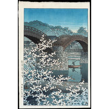 Kawase Hasui: Spring Evening Kintai Bridge - Ohmi Gallery