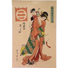 菊川英山: The Five Festivals - Ohmi Gallery