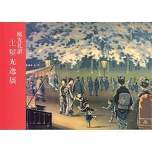 風光礼讃: Tsuchiya Koitsu: Adoration of Scenery - 風光礼讃 - 土屋光逸展 - Ohmi Gallery