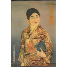 Mitani: Textile Trade Association Poster - 入玉子 - Ohmi Gallery