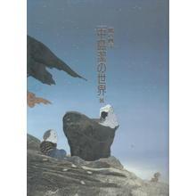 Kiyoshi Nakajima: Painter of the Wind- Nakajima Kiyoshi's World - 風の画家 〔中島潔の世界〕展 〜日本のこころ、故郷のこころ〜 - Ohmi Gallery
