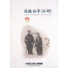 Watanabe Shotei: Shotei (Takahashi Hiroaki) Catalog - 高橋松亭(弘明) - Ohmi Gallery