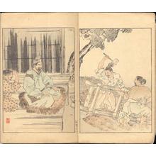 Watanabe Shotei: Volume 6 - Ohmi Gallery