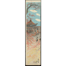 Tokuriki Tomikichiro: Kiyomizu Temple at Shin-Takao - 清水寺新高雄 - Ohmi Gallery