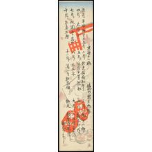 徳力富吉郎: Table of Contents - 目録 - Ohmi Gallery