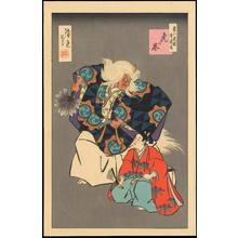 鳥居言人: Kabuki Actor Print (1) - Ohmi Gallery