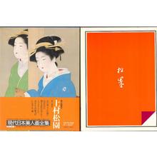 Shoen Uemura: Volume 1 -Uemura Shoen - 上村松園 - Ohmi Gallery