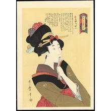 喜多川歌麿: Courtesan (1) - Ohmi Gallery