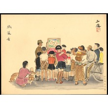 Wada Sanzo: Picture-Story Teller - 紙芝居 - Ohmi Gallery