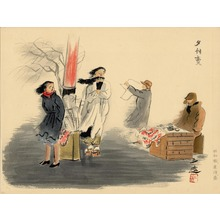 Wada Sanzo: Evening Paper Vendor (Yuukan Uri) - Ohmi Gallery