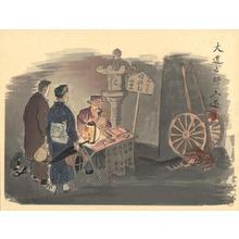 和田三造: Fortune Teller - Ohmi Gallery