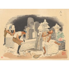 和田三造: Stone Mason - Ohmi Gallery