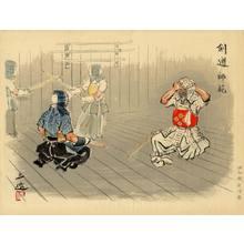 和田三造: Kendo Instructor - Ohmi Gallery