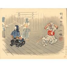 Wada Sanzo: Kendo Instructor - Ohmi Gallery