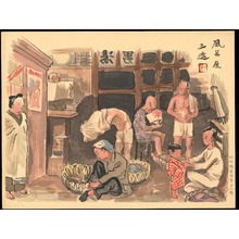 和田三造: Public Bath - 風呂屋 - Ohmi Gallery