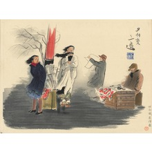 Wada Sanzo: Evening Paper Vendor (Yuukan Uri) - 夕刊売 - Ohmi Gallery