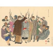 和田三造: The Salaried man - Ohmi Gallery