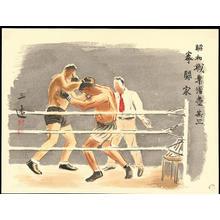 Wada Sanzo: Boxers - Ohmi Gallery