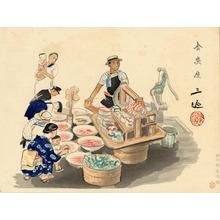 Wada Sanzo: Goldfish Seller - 金魚屋 - Ohmi Gallery