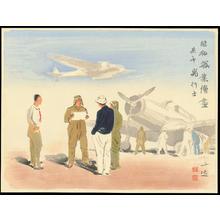 和田三造: Pilots - Ohmi Gallery
