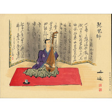 Wada Sanzo: Biwa Player - Ohmi Gallery