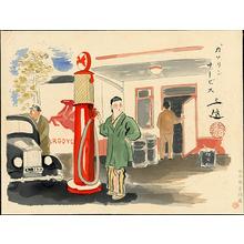 Wada Sanzo: Gasoline Stand - Ohmi Gallery