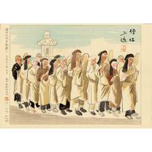 Wada Sanzo: Mendicant Priest - 僧侶 - Ohmi Gallery