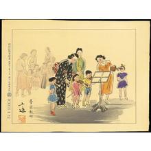 Wada Sanzo: Music Master - 音楽教師 - Ohmi Gallery
