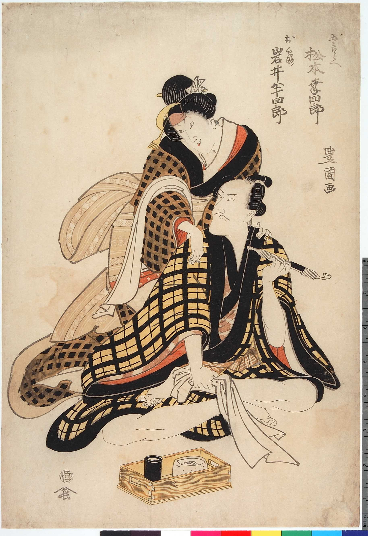 松本幸四郎 (9代目)の画像 p1_39