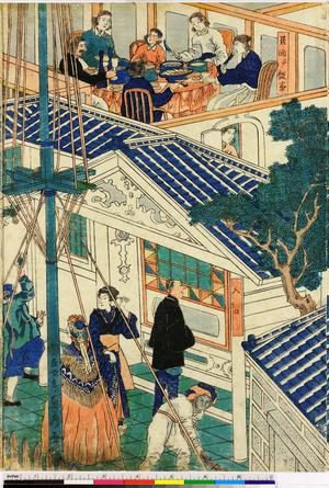Utagawa Sadahide: 「居間ニテ飯事」「入口」 - Ritsumeikan University
