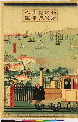 Utagawa Kunimasa III: 「横浜鉄道上記出車之図」 - Ritsumeikan University