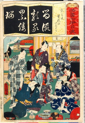 Utagawa Kunisada: 「清書七伊呂波」 - Ritsumeikan University