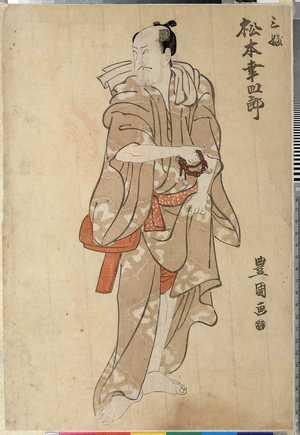 Utagawa Toyokuni I: 「三ぶ 松本幸四郎」 - Ritsumeikan University
