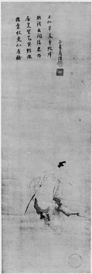 Yoshida Hanbei: (布袋図) - Ritsumeikan University
