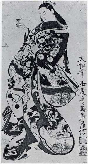 Kondo Kiyonobu: (二美人図) - Ritsumeikan University
