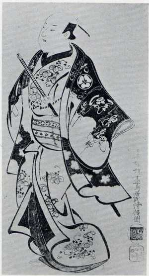Kondo Kiyonobu: 森田勘彌 - Ritsumeikan University