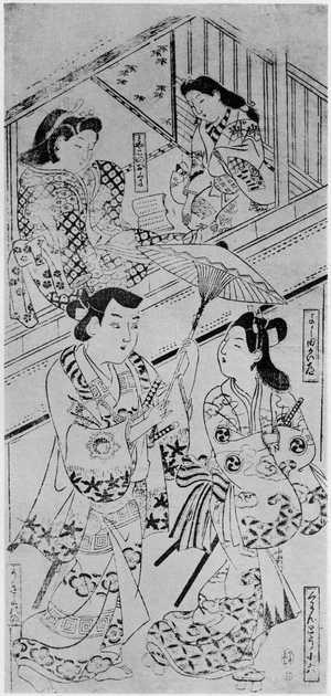 Hishikawa Morofusa: (よし田かい道) - Ritsumeikan University