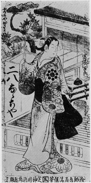 Kondo Kiyonobu: (宮沢門太郎) - Ritsumeikan University