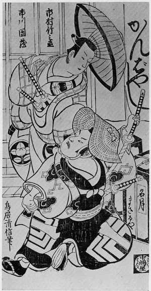 Kondo Kiyonobu: (市村竹之丞と市川団蔵) - Ritsumeikan University