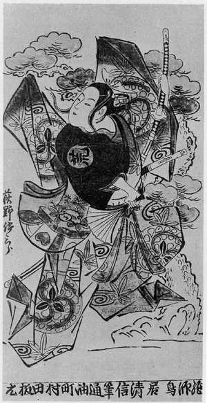 Kondo Kiyonobu: 「萩野伊三郎」 - Ritsumeikan University
