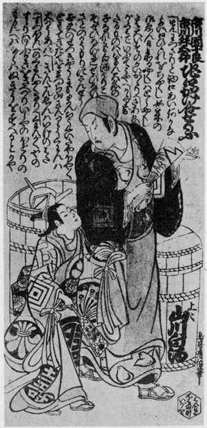 Kondo Kiyonobu: (市川団十郎と市川升五郎) - Ritsumeikan University